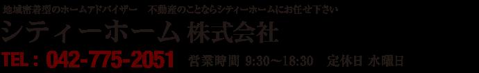 緑区・橋本エリアの物件はお任せ下さい!シティーホーム株式会社|京王線・横浜線・相模線エリアの不動産最新情報を写真や間取で見やすく掲載
